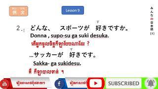 #រៀនភាសាជប៉ុនងាយៗ, #LearningJapanese, Conversation, Lesson 9 Sample Sentences រៀនសន្ទា នៅប្រយោគគំរូ