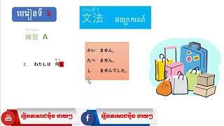 #រៀនភាសាជប៉ុនងាយៗ, #LearningJapanese,#Lesson6 #grammar #第6課のべんきょう❣