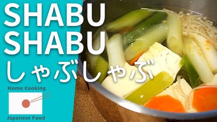 """Shabu Shabu with """"Dashi Kelp Hidaka""""/Japanese hotpot【Home Cooking Japanese Food】"""