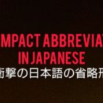 The abbreviation in Japanese