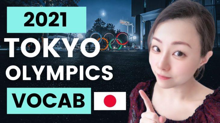 Tokyo Olympics 2021 – Learn Japanese Vocabulary While Sleeping