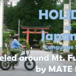 Traveled around Mt. Fuji by MATE bike/Holiday at Japanese language school