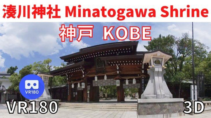 """VR180  神戸観光 湊川神社 """"参拝"""" Japan KOBE Minatogawa Shrine"""