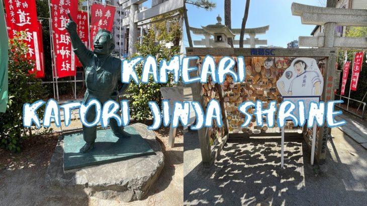 [Vlog] Kameari Katori Jinja Shrine with Kochikame and Captain Tsubasa   Tokyo Sightseeing, Japan