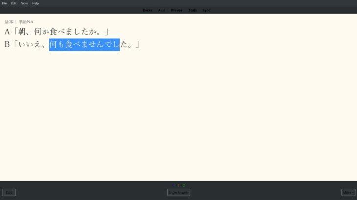 icebalm tries learning Japanese (N5 Vocab Deck #3)