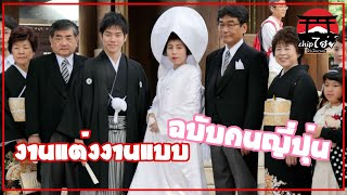 งานแต่งงาน แบบฉบับ คนญี่ปุ่น l Japanese culture