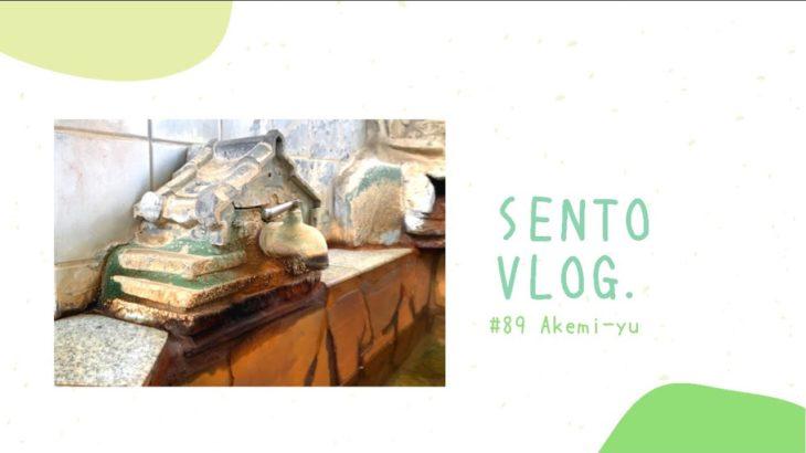 【sento vlog.】#89♨️Akemi-yu(明美湯)|銭湯|Bath house|Japanese traditional culture|足立区|bgm