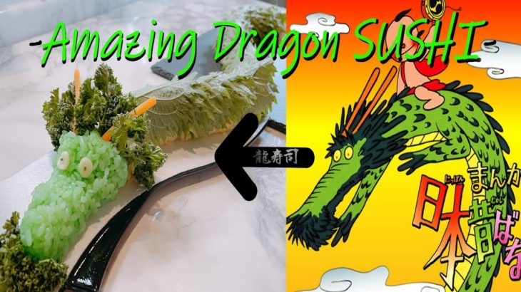 【Amazing】Japanese food culture recipes#1 Dragon Sushi/龍寿司