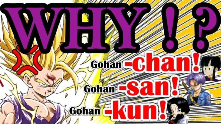 """Can you distinguish """"Kun, San, and Chan"""" in anime? Learning Japanese from anime.[language lesson]"""