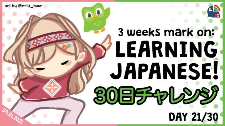【Duolingo 30 Days Challenge】Learning Japanese Day 21! WOW!【NIJISANJI ID | Layla Alstroemeria 】
