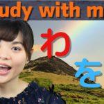 【How to study Japanese】Hiragana Part 10 (わをん)