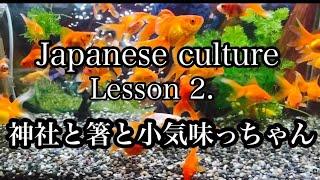 Japanese culture Lesson2.【神社と箸】