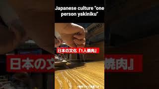 "Japanese culture ""one person yakiniku"" #shorts #short"