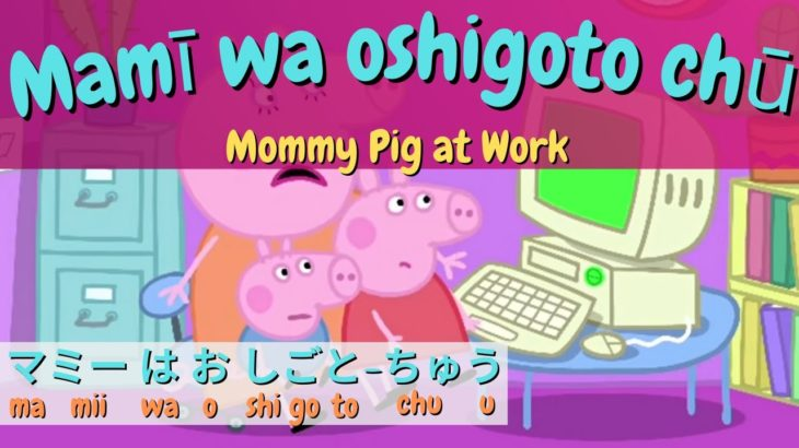 ㉞ Learn Japanese Language With Subtitles | Japanese Peppa Pig (Mommy Pig at Work)