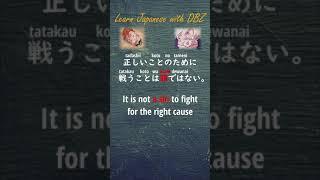 Learn Japanese with Anime (DBZ) #shorts #japanese #learnjapanese