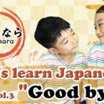 """【SAYONARA】Let's learn Japanese! vol.3 """"Good bye""""♡"""