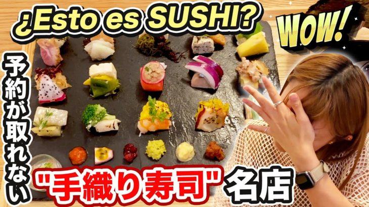 【手織り寿司】Sushi imposible de reservar 可愛いJapanese food
