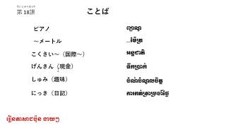 how to Learn Japanese Vocabulary Lesson 18 Minna no Nihongo (I)#រៀនភាសាជប៉ុនងាយៗ