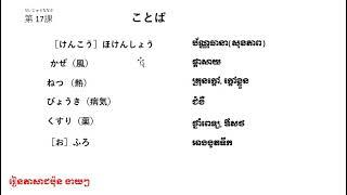 #រៀនភាសារជប៉ុនងាយៗ how to Learning Japanese Lesson 17 Minna no Nihongo (I)  Vocabulary