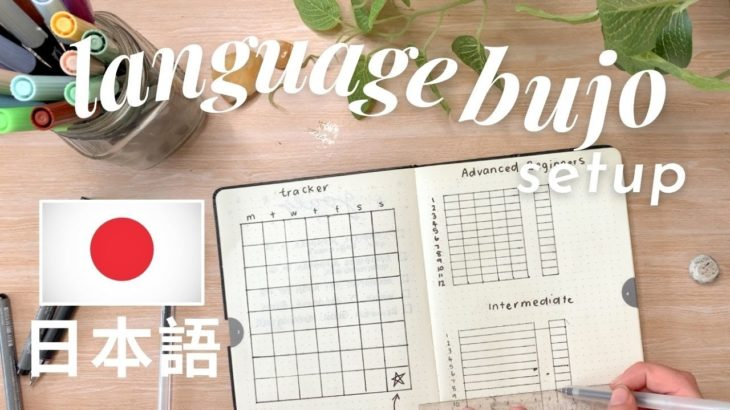 Creating a Bullet Journal for Learning Japanese 🇯🇵✨