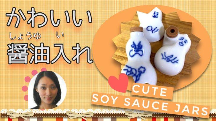 Cute Soy Sauce Jars – Japanese listening practice