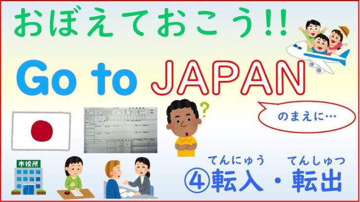 おぼえておこう!! Go to Japan のまえに… ④転入(てんにゅう)・転出(てんしゅつ)
