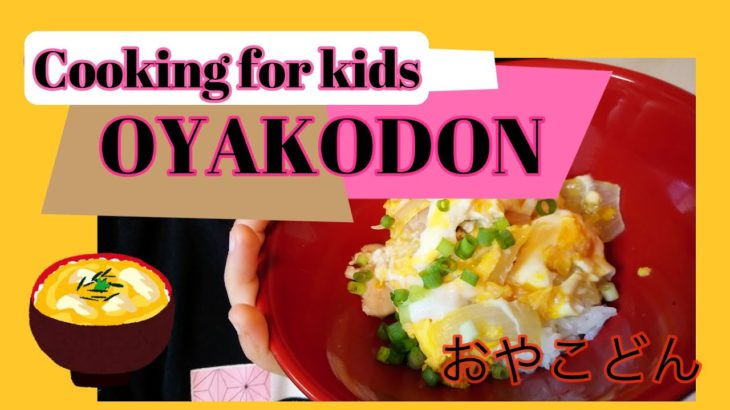 How to cook OYAKODON, Cooking with kids learning Japanese. 親子丼 レシピ recipe おやこどん