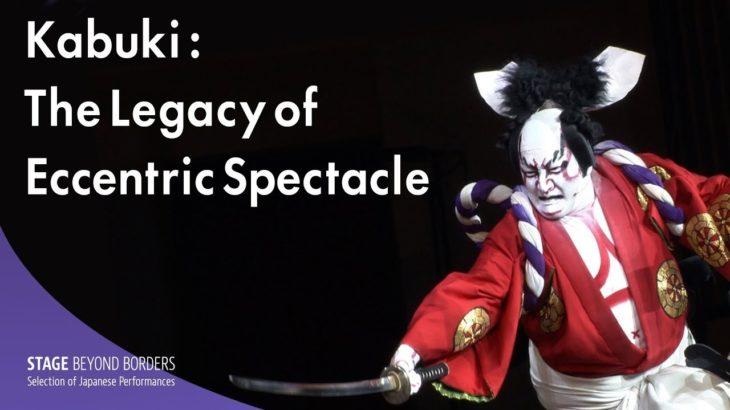 KABUKI: the Legacy of Eccentric Spectacle 【EN/JP】