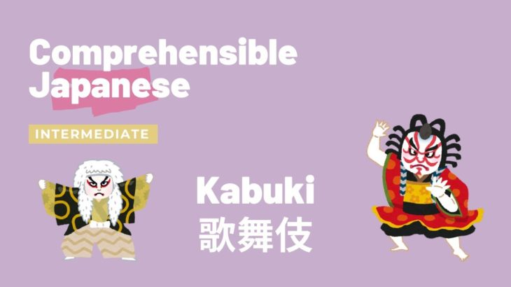 Kabuki 歌舞伎 – Intermediate Japanese 日本語中級