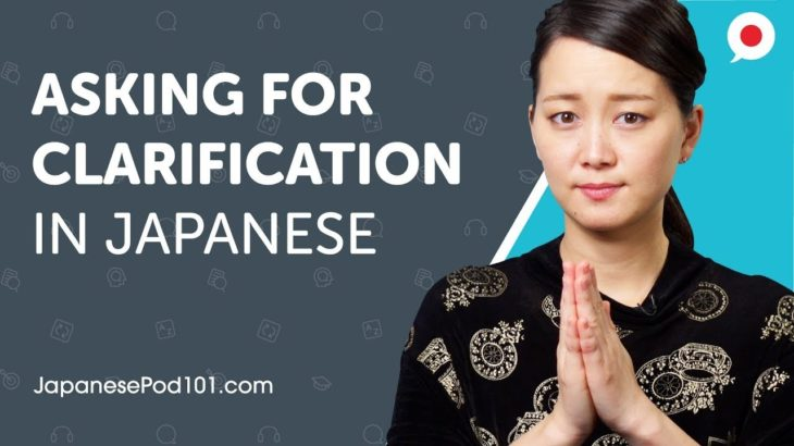 Learn How to Ask for Clarification in Japanese | Can Do #13