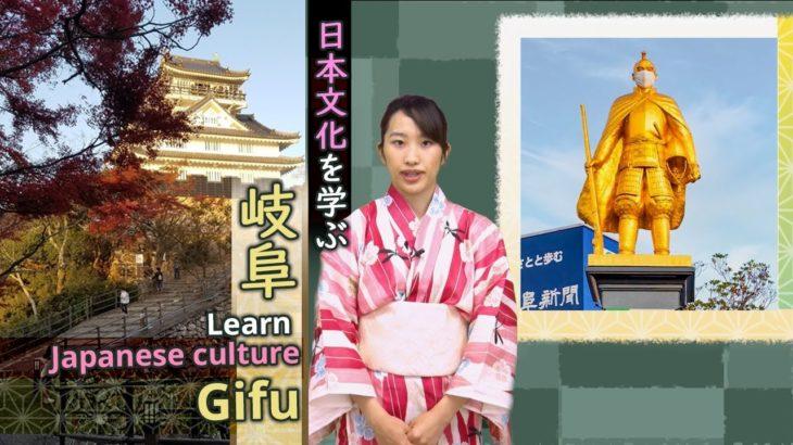 日本文化を学ぶ👺Learn Japanese culture🗾岐阜🏯Gifu City