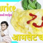 Omurice/आमलेट चावल (Japanese Food Recipe)