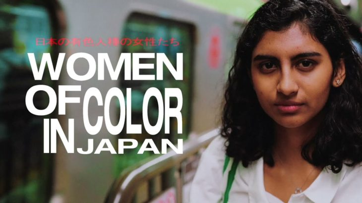 Women of Color in Japan Documentary | Women Navigating Life and Culture in Tokyo through Creativity